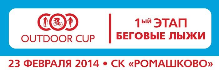Лыжная гонка - 1-ый этап World Class Outdoor Cup в Ромашково