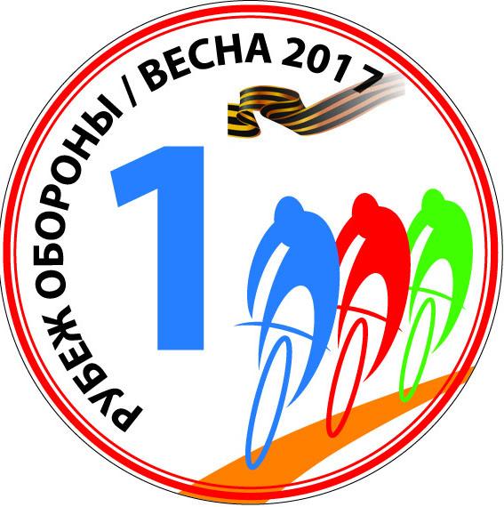 РУБЕЖ ОБОРОНЫ. ВЕСНА 2017