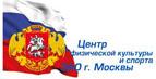 ЦФКИС ЗАО Москвы