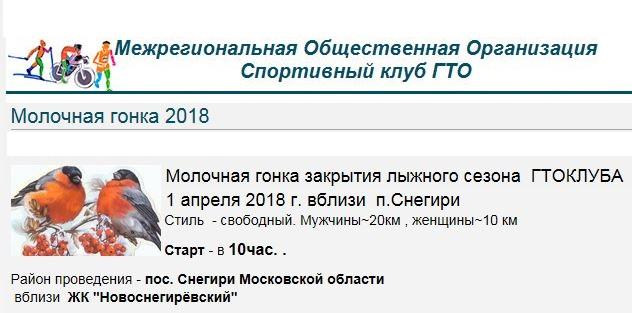 Молочная гонка закрытия лыжного сезона ГТО КЛУБА, 1 апреля 2018