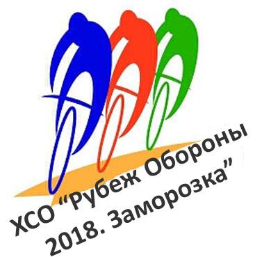 XCO «Рубеж Обороны 2018. Заморозка»