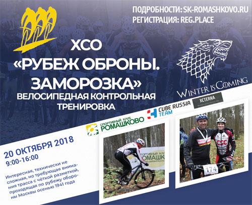 XCO «Рубеж Обороны 2018. Заморозка», 2.10.2018