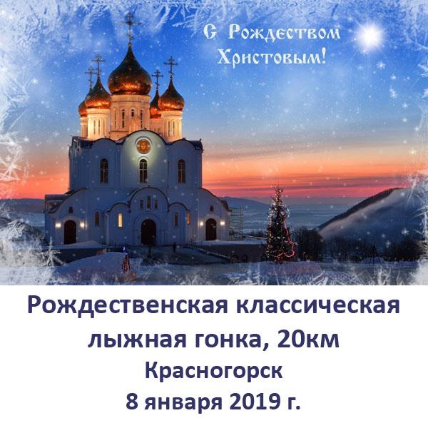 Рождественская классическая лыжная гонка 20км в Красногорске