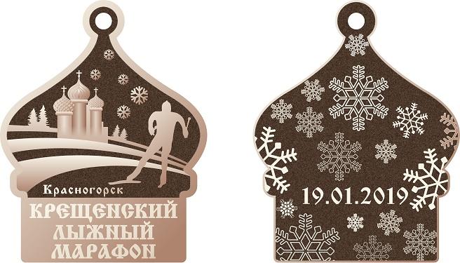Крещенский лыжный марафон