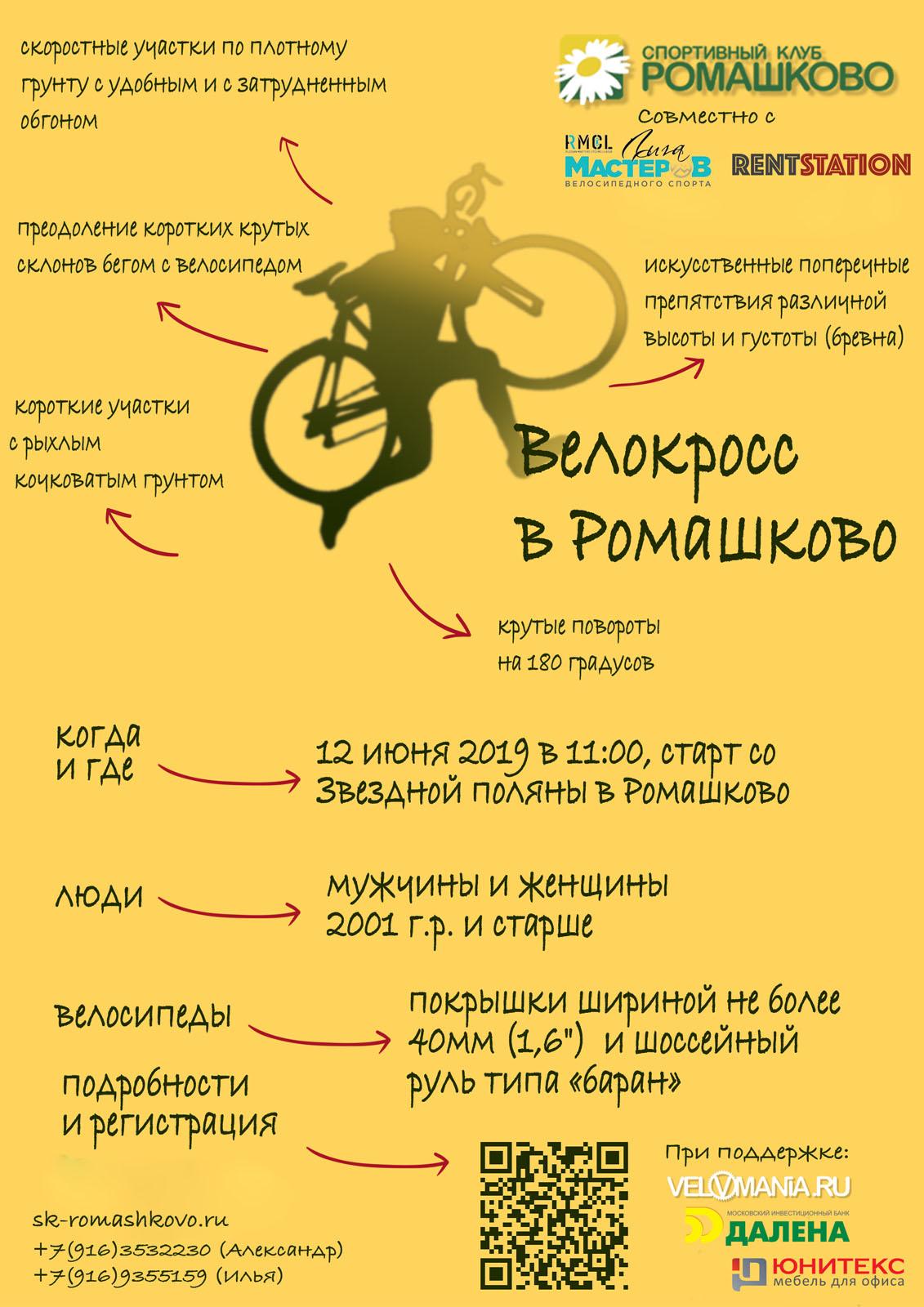 Велокросс в Ромашково, 12 июня 2019
