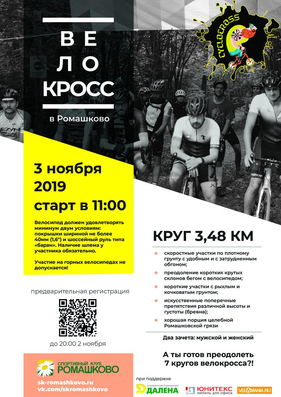 Велокросс в Ромашково, 3 ноября 2019