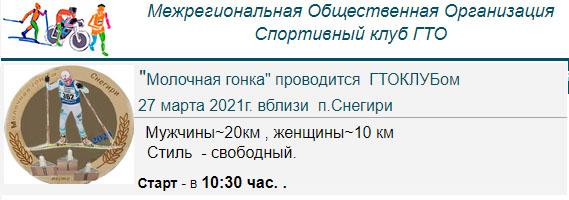 Молочная гонка закрытия лыжного сезона ГТО КЛУБА