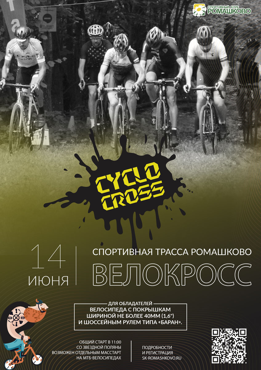 Велокросс в Ромашково, 14 июня 2021