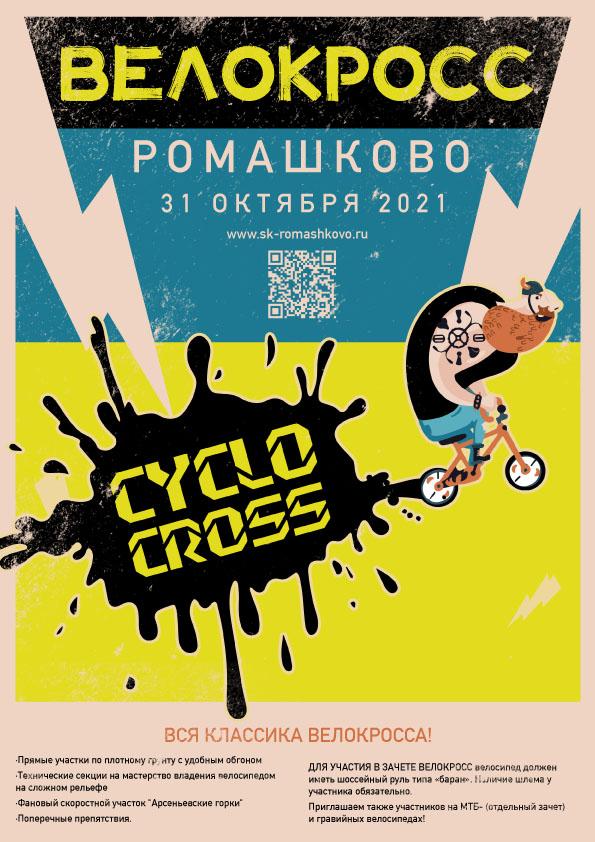 Велокросс в Ромашково, 31 октября 2021