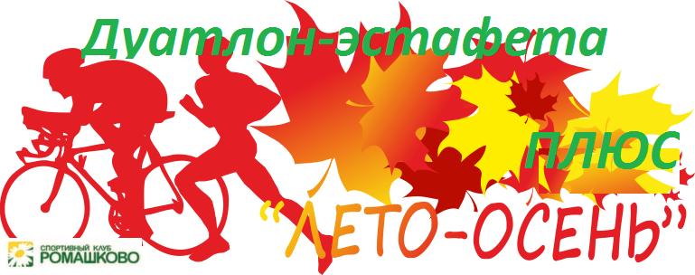 Дуатлон-эстафета ЛЕТО-ОСЕНЬ ПЛЮС в Ромашково 27.09.2015