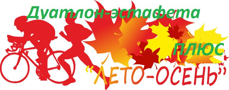 Дуатлон-эстафета ЛЕТО-ОСЕНЬ ПЛЮС в Ромашково 16.09.2017