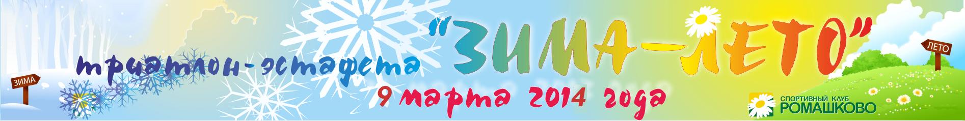 Триатлон ЗИМА-ЛЕТО в Ромашково 09.03.2014