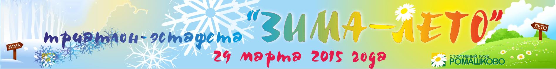 Триатлон ЗИМА-ЛЕТО в Ромашково 29.03.2015