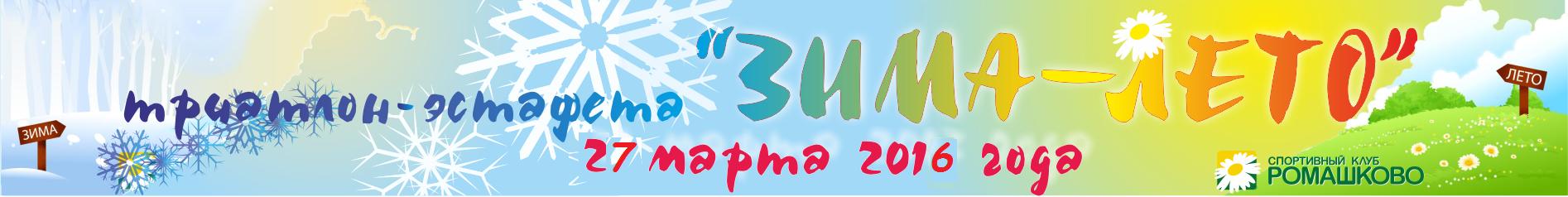 Триатлон ЗИМА-ЛЕТО в Ромашково 27.03.2016