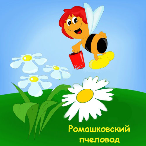 Ромашковский пчеловод