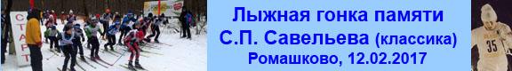 Гонка Савельева